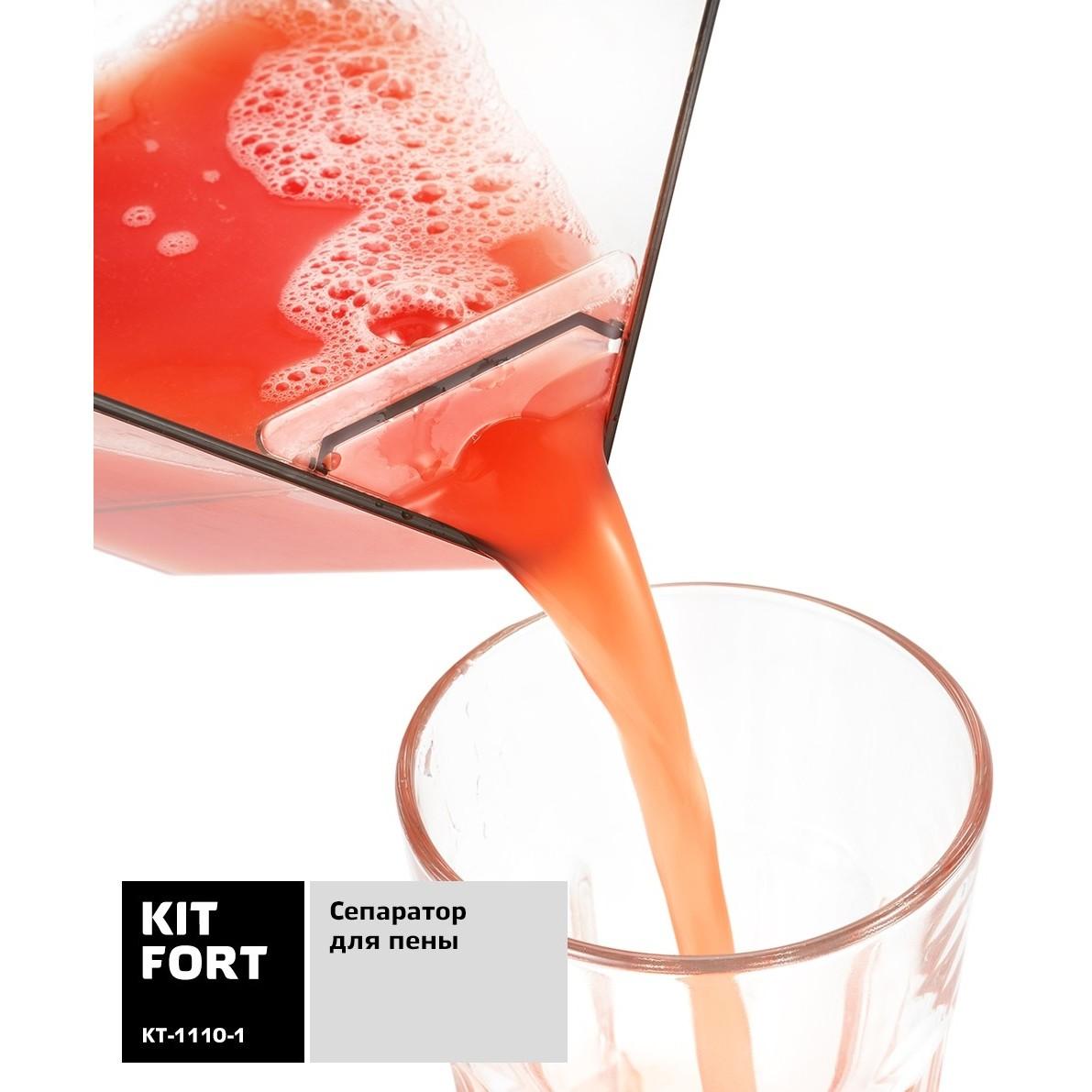 Соковыжималка KITFORT KT-1110